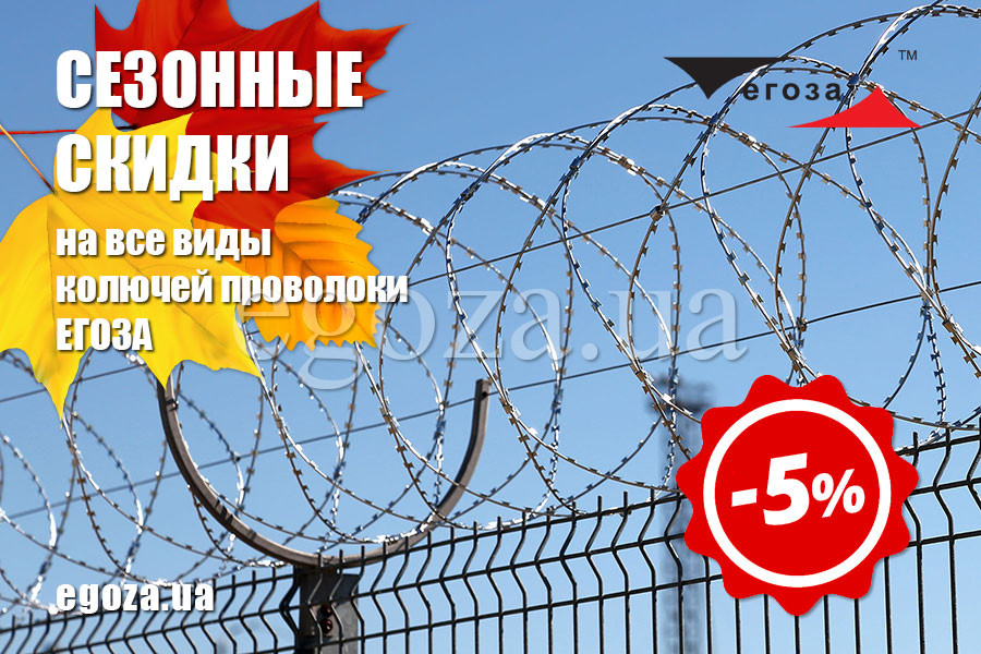 Egoza barbed wire cheap