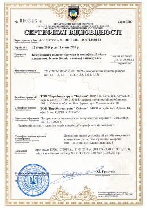 Сертификат соответствия Департамента полиции охраны ДЦС ЗОП.1.1О071.0001-18